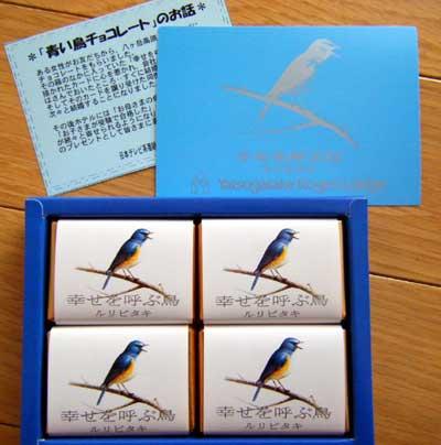 幸せを呼ぶ青い鳥 チョコレート 通信販売